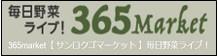365マーケット